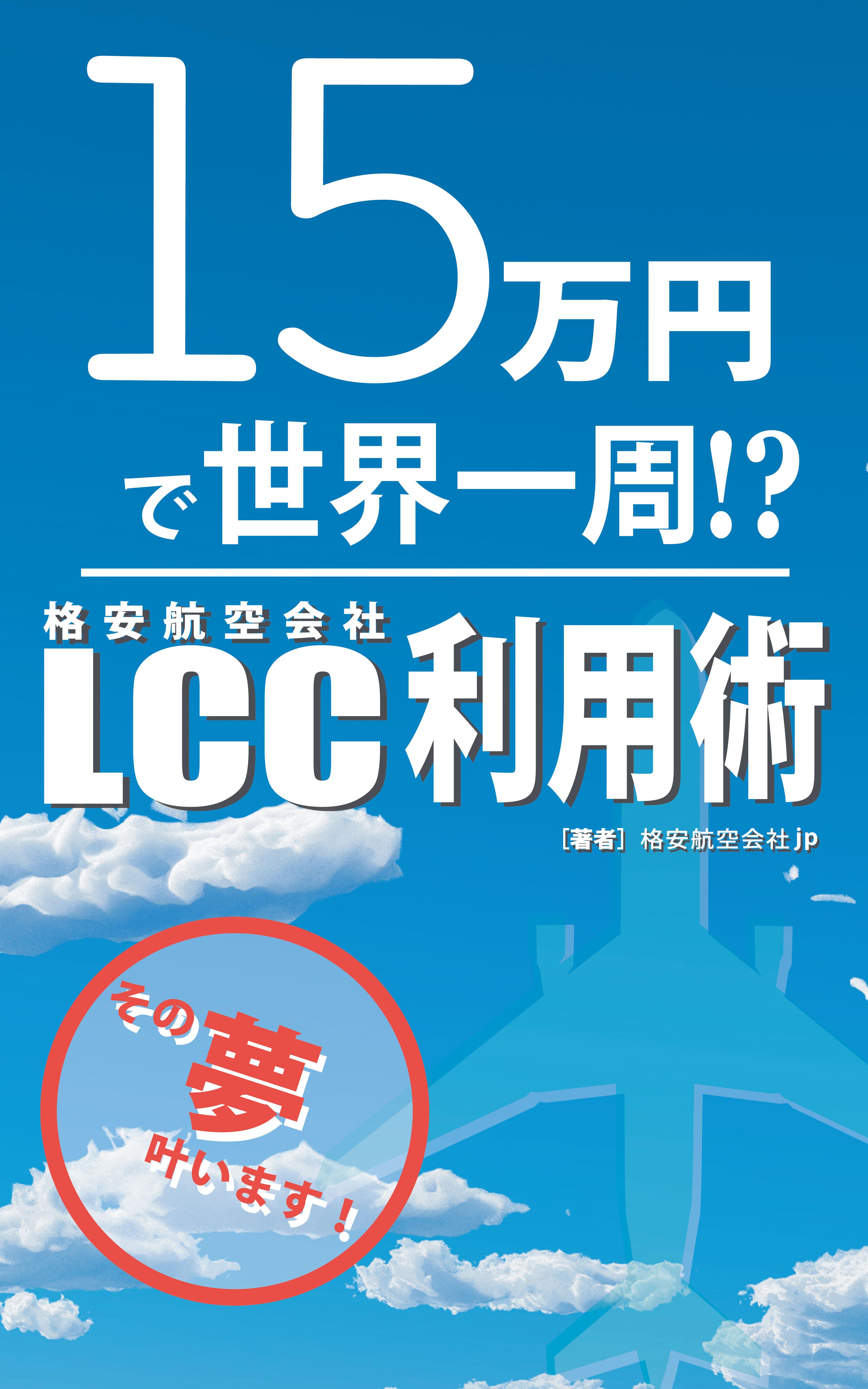 15万円で世界一周格安航空会社LCC利用術表紙